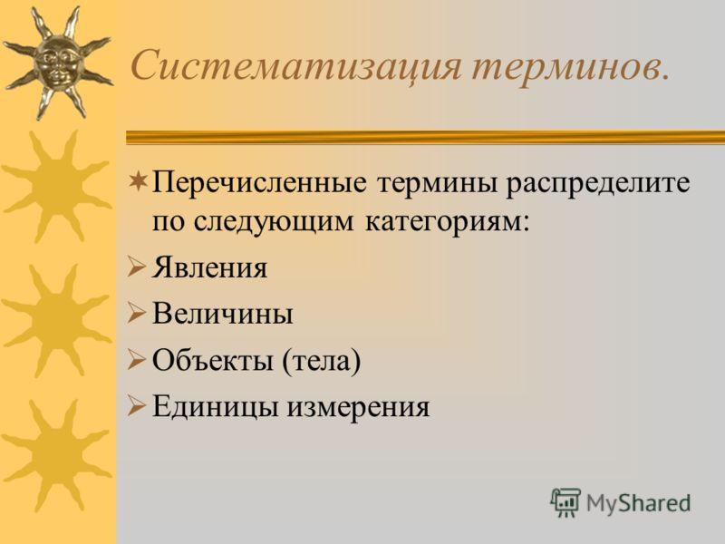 Использование обобщенных планов ответов. Что надо знать о приборе 1. Назначение прибора. 2. Принцип действия прибора. 3. Схему устройства прибора (основные части прибора, их взаимодействие). 4. Правила пользования прибором. 5. Область применения приб