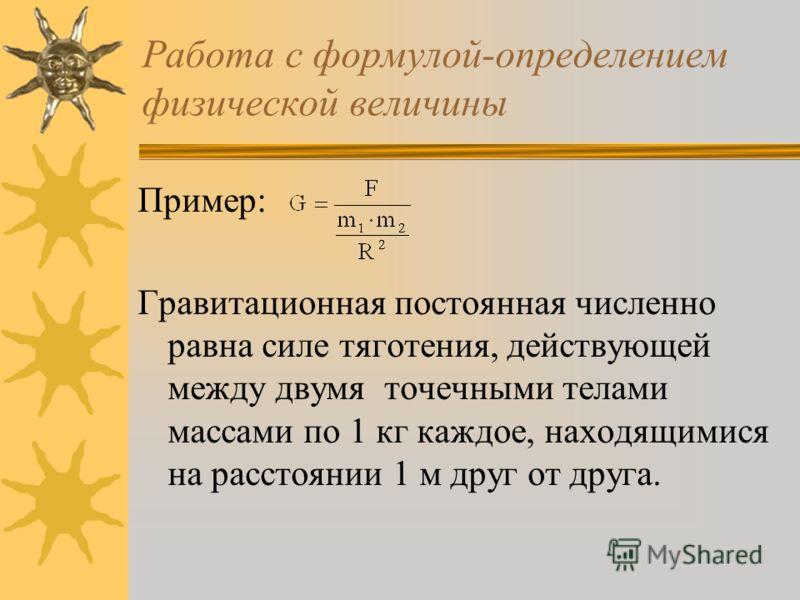 Работа с формулой-определением физической величины Формула позволяет определить физический смысл величины. Правила: Выразить величину из формулы. Все величины, находящиеся в знаменателе принять равными единице в данной системе единиц.