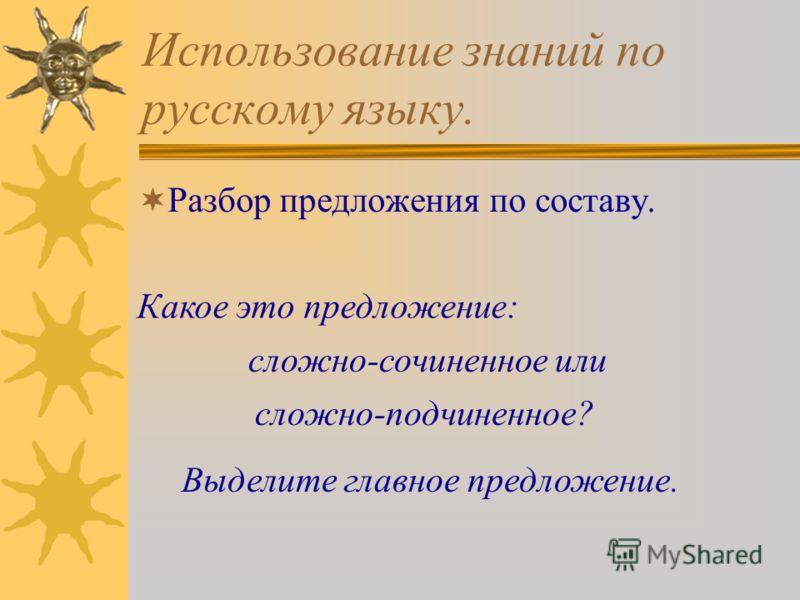 Использование знаний по русскому языку. Разбор предложения по составу. Существуют такие системы отсчета, относительно которых тело движется прямолинейно и равномерно или покоится, если все внешние воздействия на тело скомпенсированы.