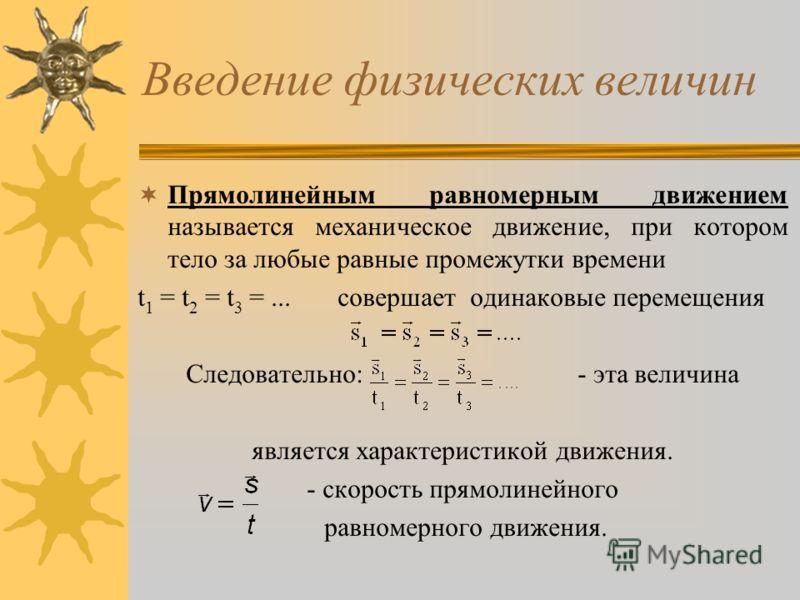 Введение физических величин Прямолинейным равномерным движением называется механическое движение, при котором тело за любые равные промежутки времени. Выделите основной признак равномерного прямолинейного движения.