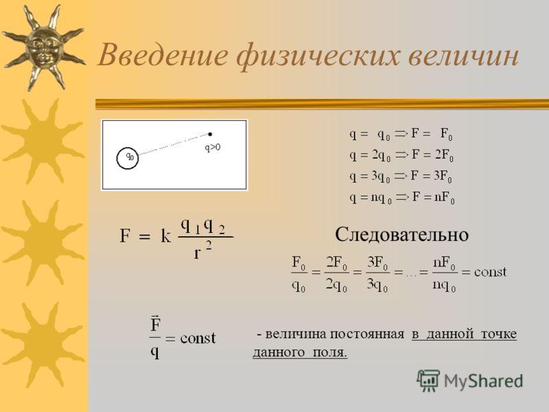 Введение физических величин Пусть t 1 = t 2 = t 3 =....., тогда по определению Следовательно, Т.о., это характеристика движения. - ускорение.