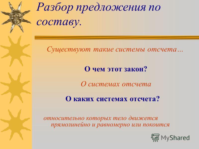 Использование знаний по русскому языку. Разбор предложения по составу. Какое это предложение: сложно-сочиненное или сложно-подчиненное? Выделите главное предложение.