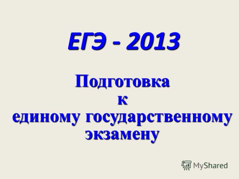 ЕГЭ - 2013 Подготовка к единому государственному экзамену