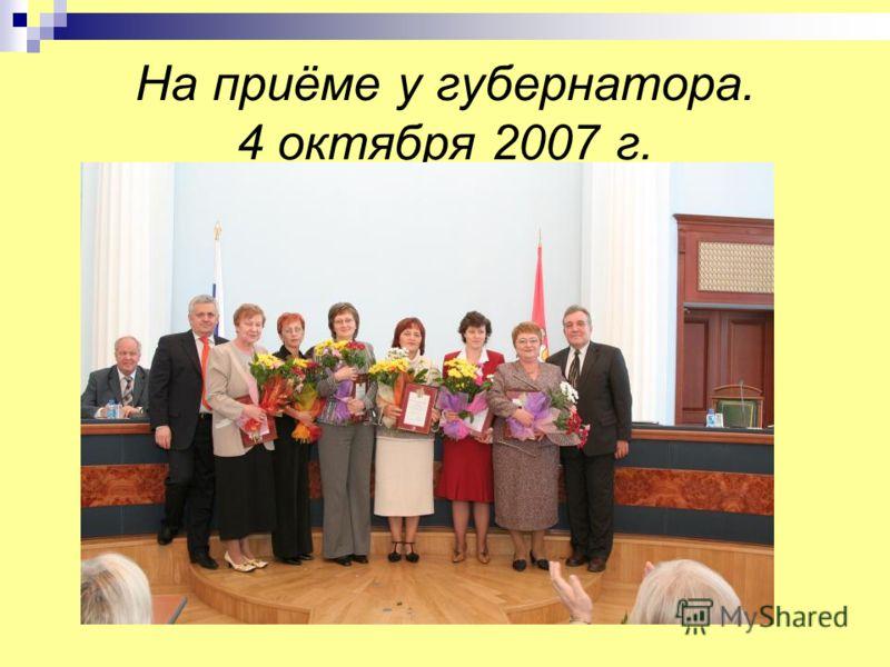 На приёме у губернатора. 4 октября 2007 г.