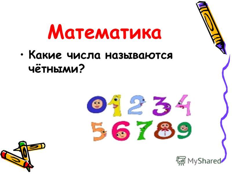 Математика Какие числа называются чётными?