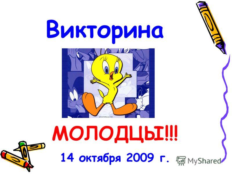 Викторина МОЛОДЦЫ!!! 14 октября 2009 г.