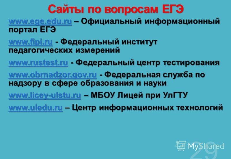 29 Сайты по вопросам ЕГЭ www.ege.edu.ruwww.ege.edu.ru – Официальный информационный портал ЕГЭ www.ege.edu.ru www.fipi.ruwww.fipi.ru - Федеральный институт педагогических измерений www.fipi.ru www.rustest.ruwww.rustest.ru - Федеральный центр тестирова