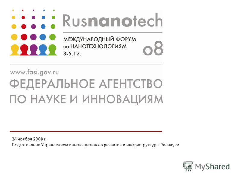 24 ноября 2008 г. Подготовлено Управлением инновационного развития и инфраструктуры Роснауки