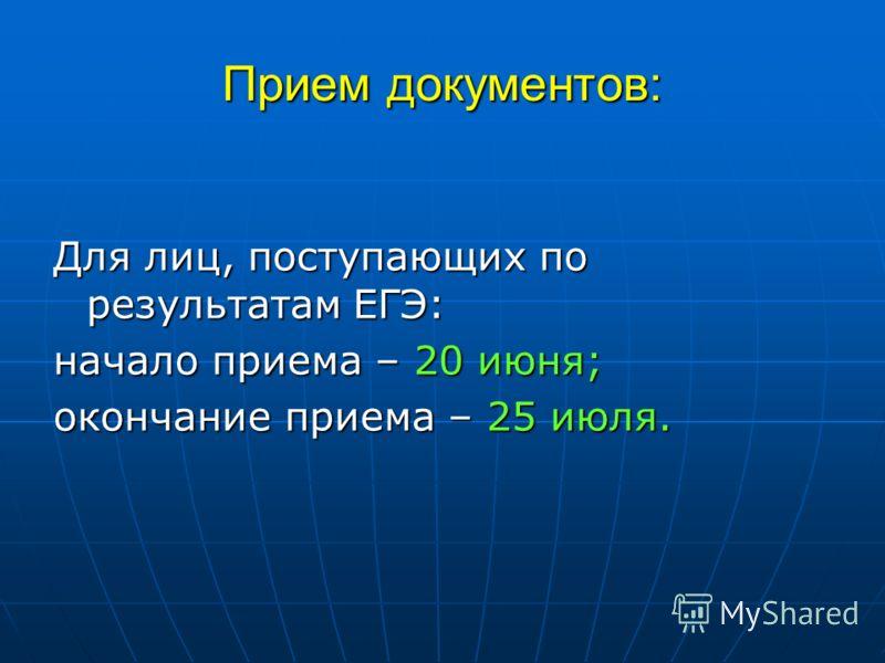 Прием документов: Для лиц, поступающих по результатам ЕГЭ: начало приема – 20 июня; окончание приема – 25 июля.