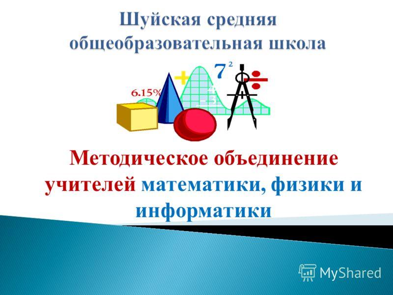 Методическое объединение учителей математики, физики и информатики