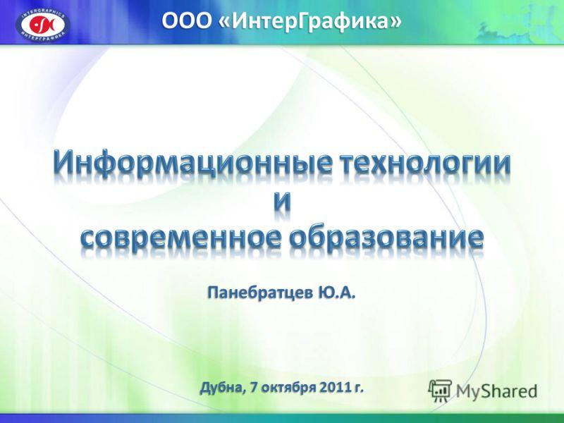 Панебратцев Ю.А. Дубна, 7 октября 2011 г. ООО «ИнтерГрафика»