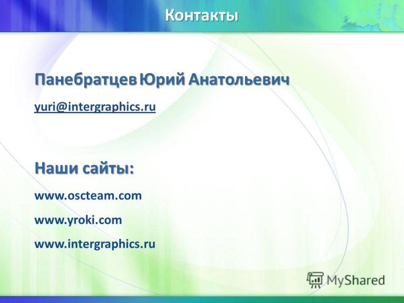 Контакты ПанебратцевЮрийАнатольевич Панебратцев Юрий Анатольевич yuri@intergraphics.ru yuri@intergraphics.ru Наши сайты: www.oscteam.com www.yroki.com www.intergraphics.ru