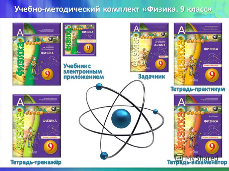Учебно-методический комплект «Физика. 9 класс»