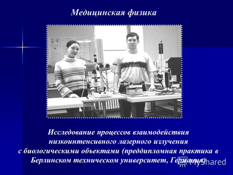 Медицинская физика Исследование процессов взаимодействия низкоинтенсивного лазерного излучения с биологическими объектами (преддипломная практика в Берлинском техническом университет, Германия)