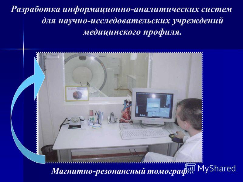 Разработка информационно-аналитических систем для научно-исследовательских учреждений медицинского профиля. Магнитно-резонансный томограф