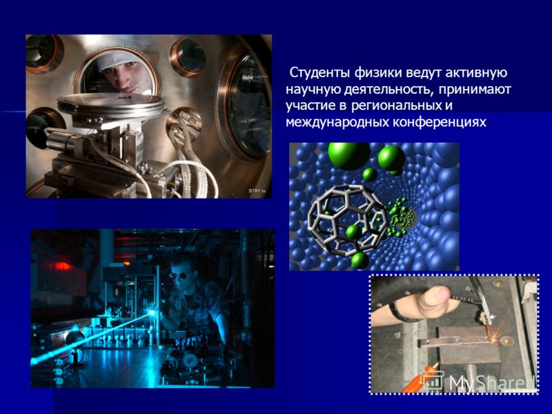 Студенты физики ведут активную научную деятельность, принимают участие в региональных и международных конференциях
