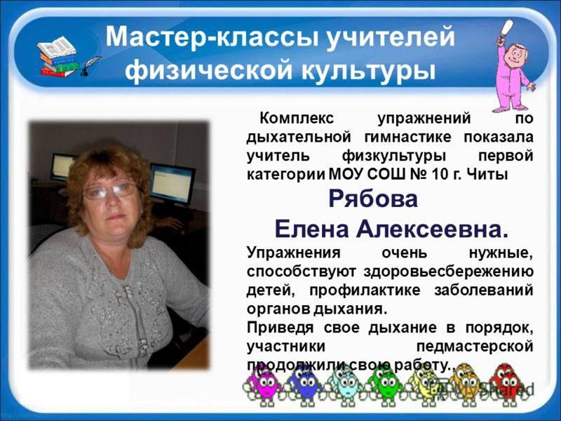 Мастер класс по физкультуре учитель года конкурс
