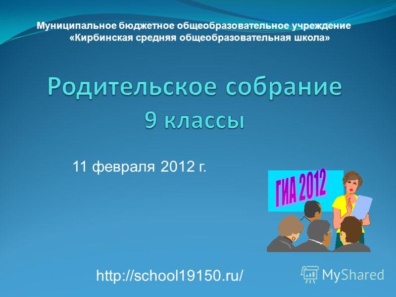 11 февраля 2012 г. Муниципальное бюджетное общеобразовательное учреждение «Кирбинская средняя общеобразовательная школа» http://school19150.ru/