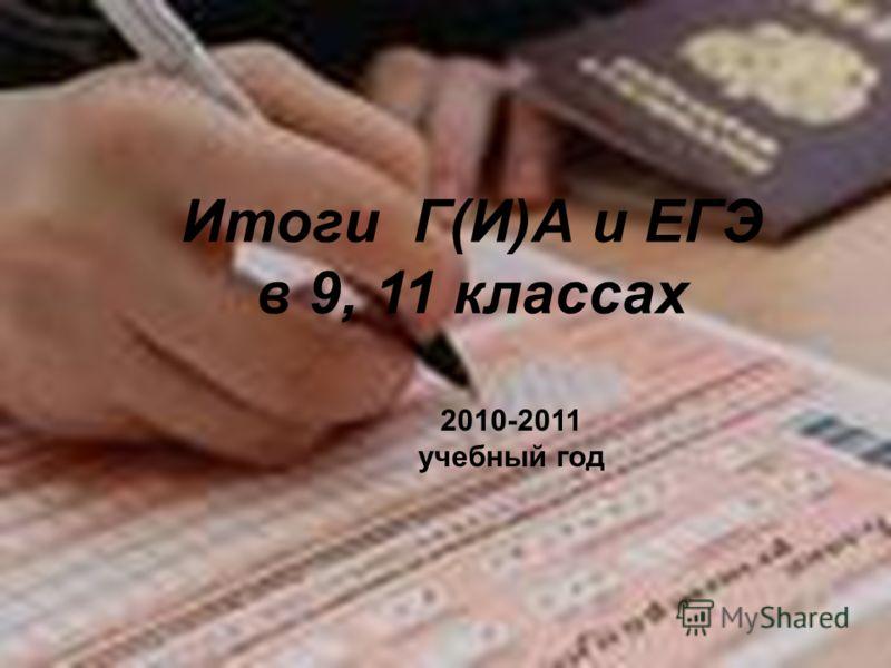 2010-2011 учебный год Итоги Г(И)А и ЕГЭ в 9, 11 классах