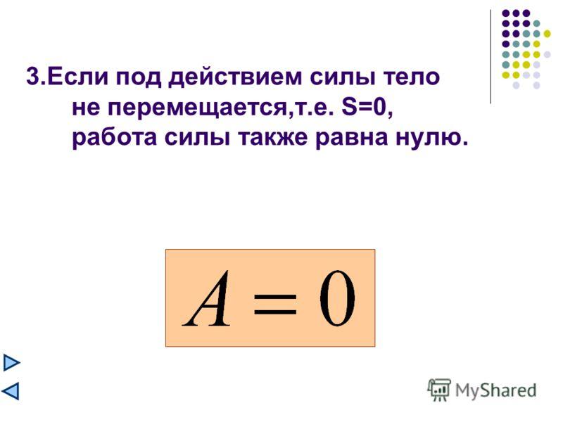 2.Если направление движения тела противоположно направлению силы F, то данная сила совершает отрицательную работу, которая равна: