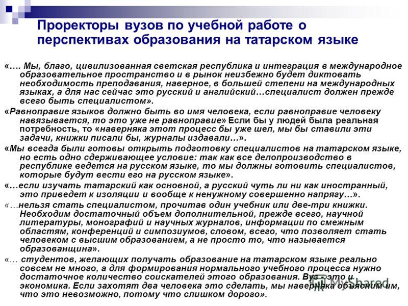 Проректоры вузов по учебной работе о перспективах образования на татарском языке «…. Мы, благо, цивилизованная светская республика и интеграция в международное образовательное пространство и в рынок неизбежно будет диктовать необходимость преподавани