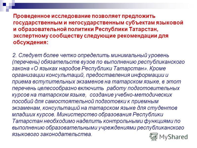 Проведенное исследование позволяет предложить государственным и негосударственным субъектам языковой и образовательной политики Республики Татарстан, экспертному сообществу следующие рекомендации для обсуждения: 2. Следует более четко определить мини