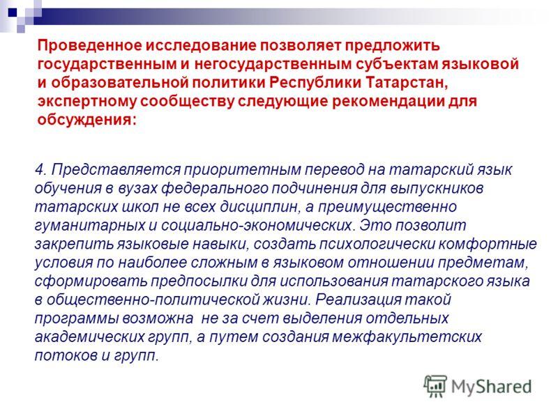 Проведенное исследование позволяет предложить государственным и негосударственным субъектам языковой и образовательной политики Республики Татарстан, экспертному сообществу следующие рекомендации для обсуждения: 4. Представляется приоритетным перевод