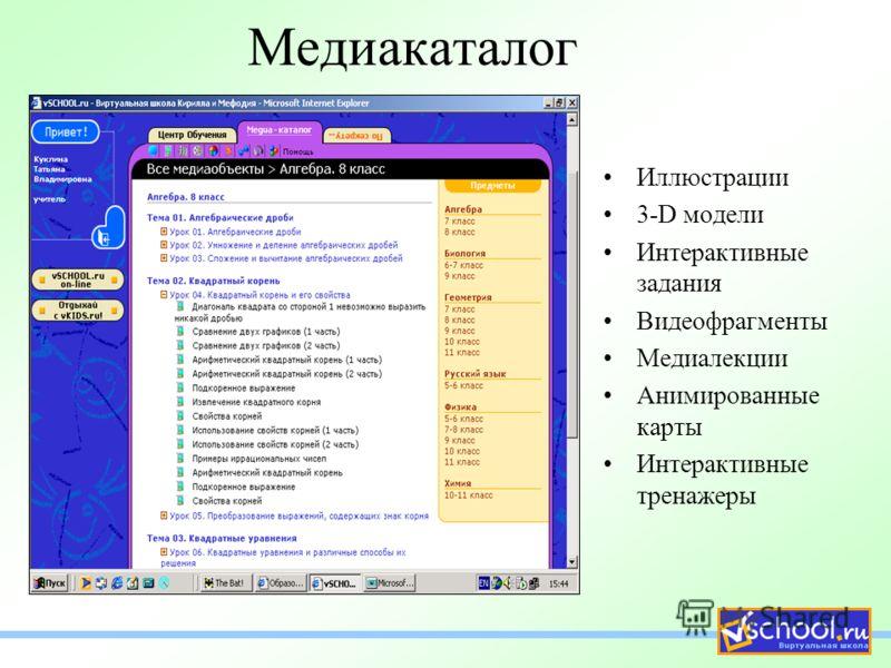 Медиакаталог Иллюстрации 3-D модели Интерактивные задания Видеофрагменты Медиалекции Анимированные карты Интерактивные тренажеры