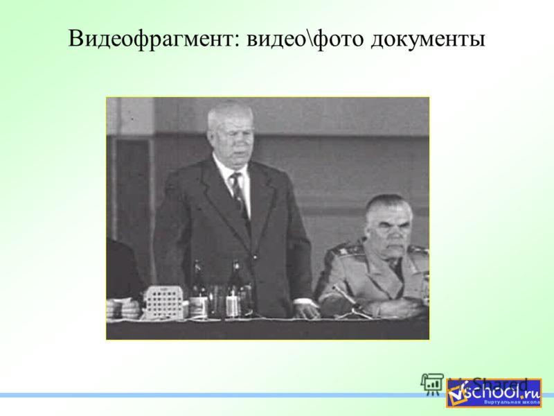 Видеофрагмент: видео\фото документы