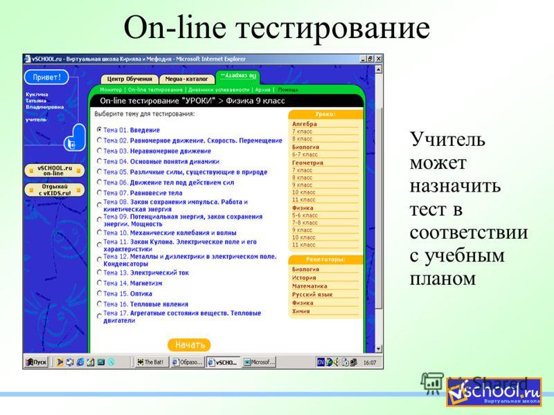 On-line тестирование Учитель может назначить тест в соответствии с учебным планом