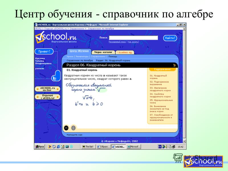 Центр обучения - справочник по алгебре