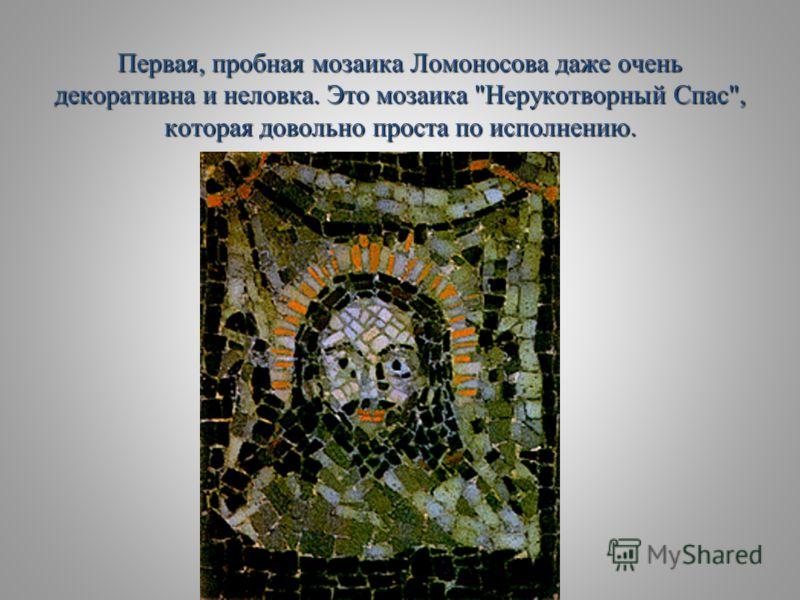 Первая, пробная мозаика Ломоносова даже очень декоративна и неловка. Это мозаика Нерукотворный Спас, которая довольно проста по исполнению.