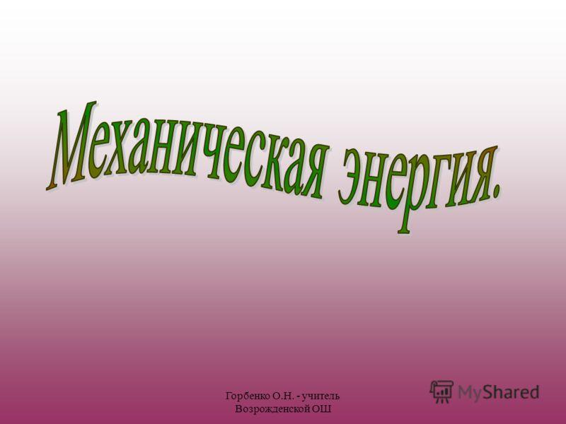 Горбенко О.Н. - учитель Возрожденской ОШ