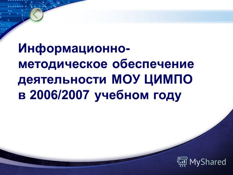 Информационно- методическое обеспечение деятельности МОУ ЦИМПО в 2006/2007 учебном году