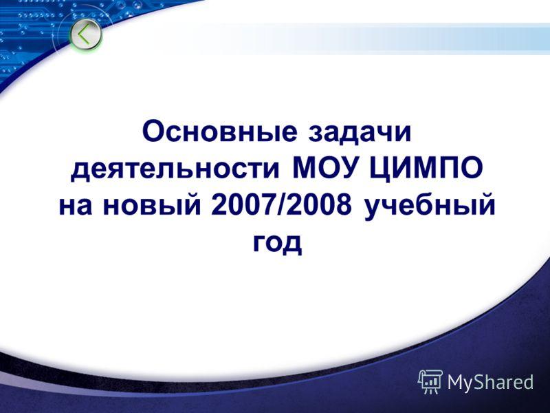 Основные задачи деятельности МОУ ЦИМПО на новый 2007/2008 учебный год