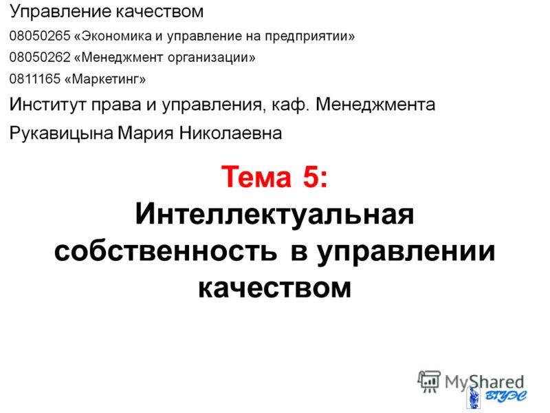 Тема 5: Интеллектуальная собственность в управлении качеством