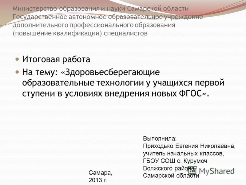 Министерство образования и науки Самарской области Государственное автономное образовательное учреждение дополнительного профессионального образования (повышение квалификации) специалистов Итоговая работа На тему: «Здоровьесберегающие образовательные