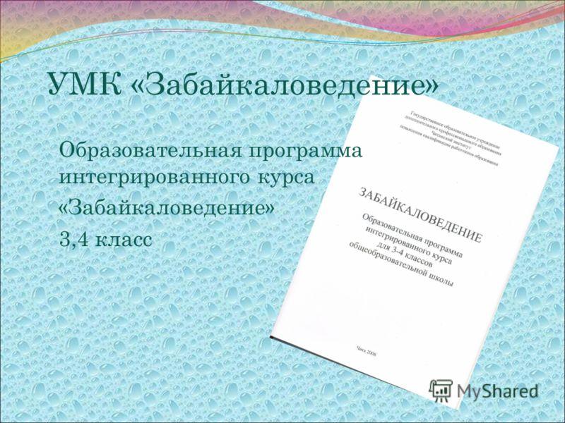 Образовательная программа интегрированного курса «Забайкаловедение» 3,4 класс УМК «Забайкаловедение»