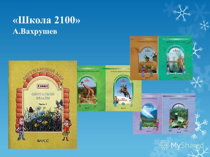 «Школа 2100» А.Вахрушев