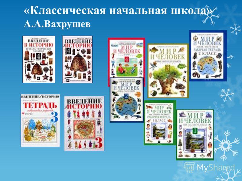 «Классическая начальная школа» А.А.Вахрушев