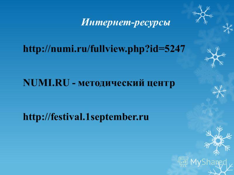 Интернет-ресурсы http://numi.ru/fullview.php?id=5247 NUMI.RU - методический центр http://festival.1september.ru