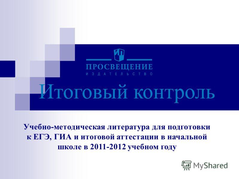 Учебно-методическая литература для подготовки к ЕГЭ, ГИА и итоговой аттестации в начальной школе в 2011-2012 учебном году