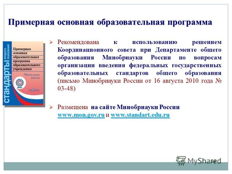 Примерная основная образовательная программа 22 Рекомендована (письмо Минобрнауки России от 16 августа 2010 года 03-48) Рекомендована к использованию решением Координационного совета при Департаменте общего образования Минобрнауки России по вопросам