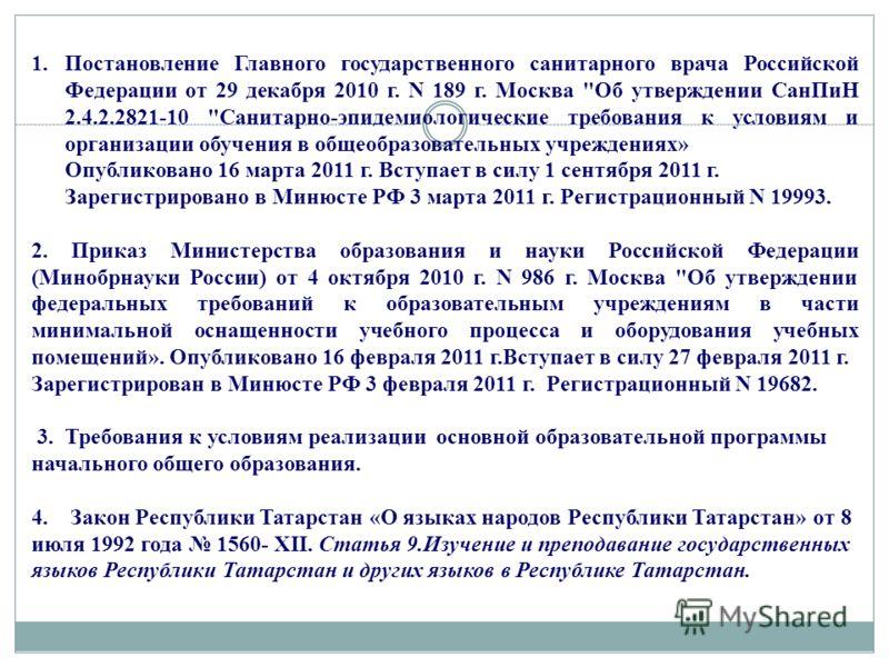 1.Постановление Главного государственного санитарного врача Российской Федерации от 29 декабря 2010 г. N 189 г. Москва