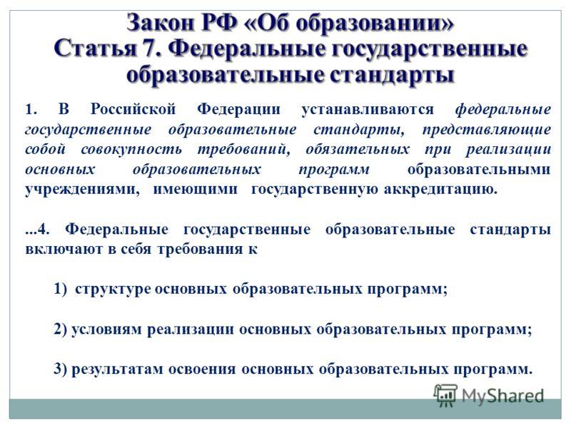 1. В Российской Федерации устанавливаются федеральные государственные образовательные стандарты, представляющие собой совокупность требований, обязательных при реализации основных образовательных программ образовательными учреждениями, имеющими госуд
