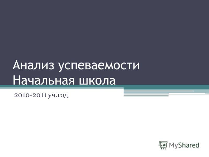 Анализ успеваемости Начальная школа 2010-2011 уч.год