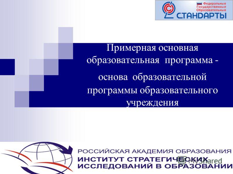 1 Примерная основная образовательная программа - основа образовательной программы образовательного учреждения