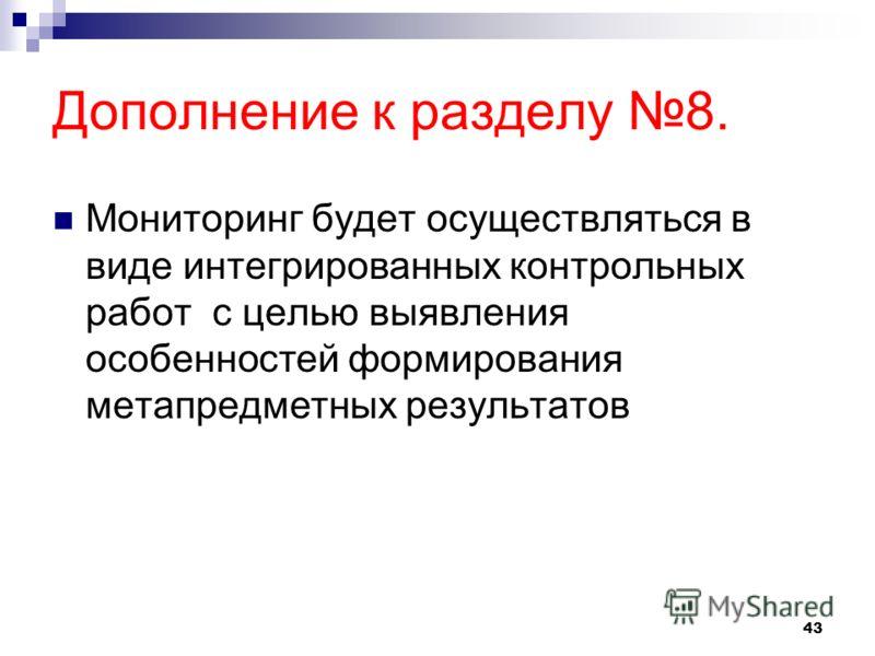 Дополнение к разделу 8. 43 Мониторинг будет осуществляться в виде интегрированных контрольных работ с целью выявления особенностей формирования метапредметных результатов