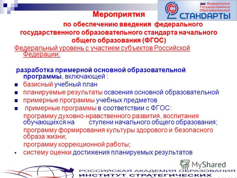 8 Мероприятия по обеспечению введения федерального государственного образовательного стандарта начального общего образования (ФГОС) Федеральный уровень с участием субъектов Российской Федерации: разработка примерной основной образовательной программы