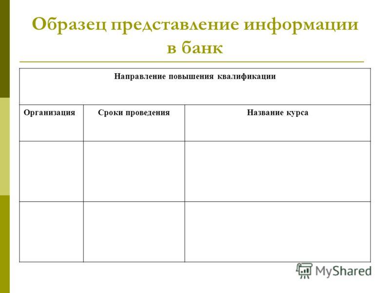 Образец представление информации в банк Направление повышения квалификации ОрганизацияСроки проведенияНазвание курса